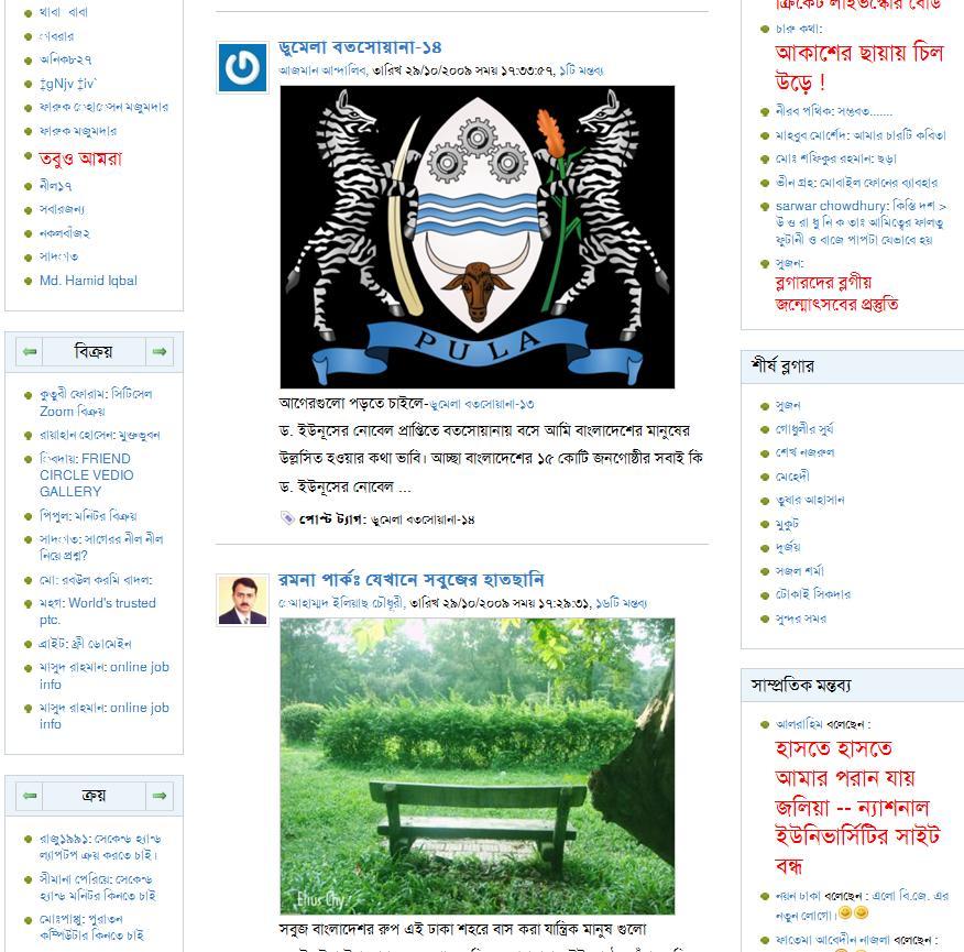 prothom-aloblogpic