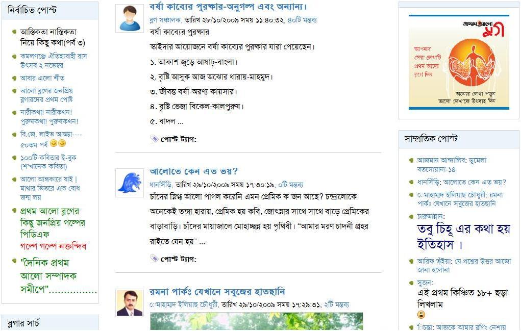 prothom-aloblogpic1