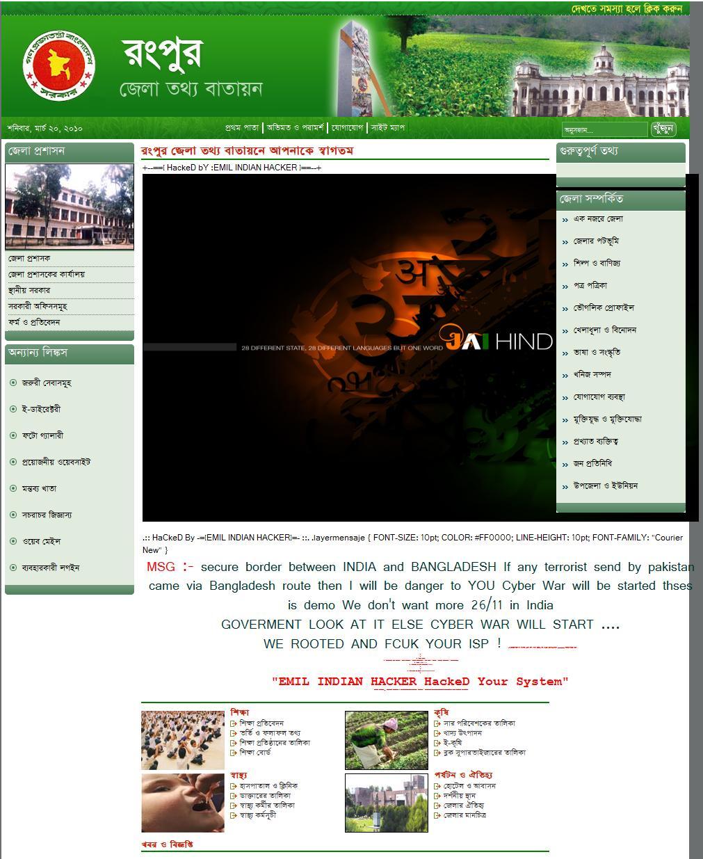 রৎপুর জেলা ওয়েবসাইট
